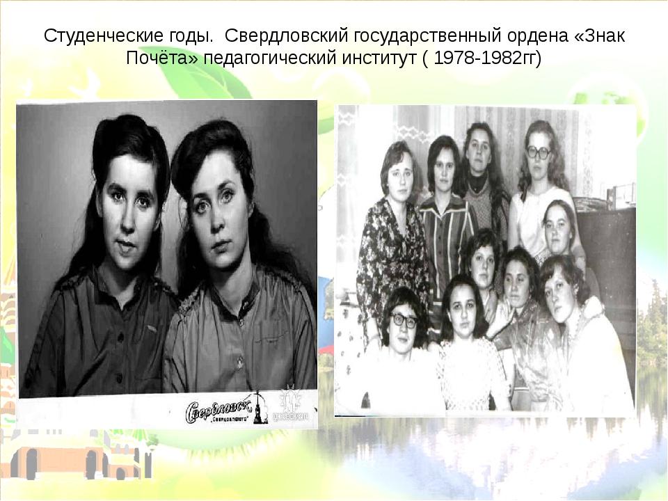 Студенческие годы. Свердловский государственный ордена «Знак Почёта» педагоги...