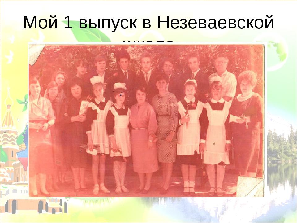 Мой 1 выпуск в Незеваевской школе