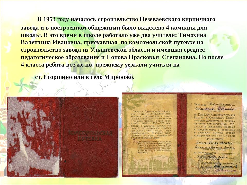 В 1953 году началось строительство Незеваевского кирпичного завода и в постр...