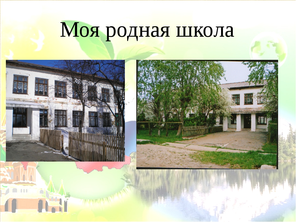 Моя родная школа