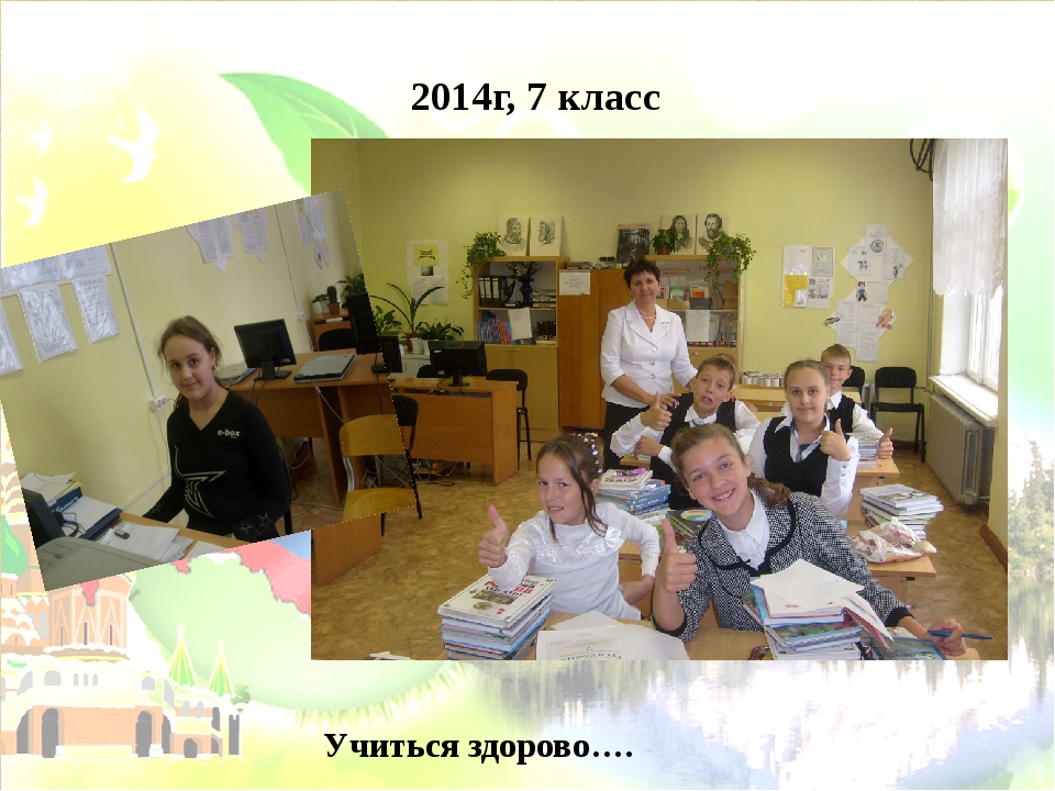 2014г, 7 класс Учиться здорово….