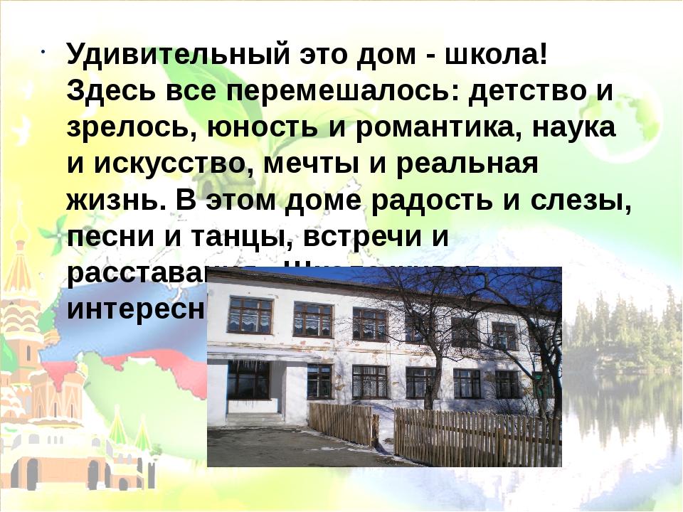 Удивительный это дом - школа! Здесь все перемешалось: детство и зрелось, юнос...