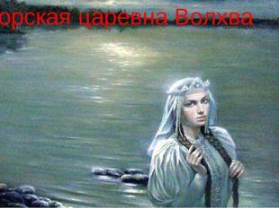 Морская царевна Волхва