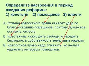 Определите настроения в период ожидания реформы: 1) крестьян 2) помещиков 3)