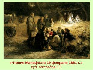 «Чтение Манифеста 19 февраля 1861 г.» Худ. Мясоедов Г.Г.