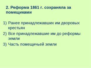 2. Реформа 1861 г. сохраняла за помещиками Ранее принадлежавших им дворовых к