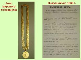 Знак мирового посредника Выкупной акт 1866 г.