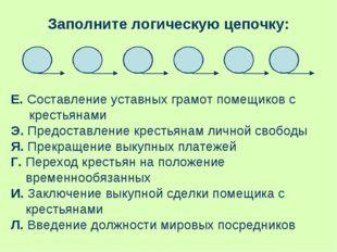 Заполните логическую цепочку: Е. Составление уставных грамот помещиков с крес