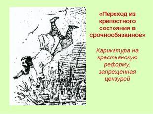 «Переход из крепостного состояния в срочнообязанное» Карикатура на крестьянск