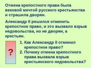 Отмена крепостного права была вековой мечтой русского крестьянства и страшила