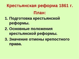 Крестьянская реформа 1861 г. План: Подготовка крестьянской реформы. Основные