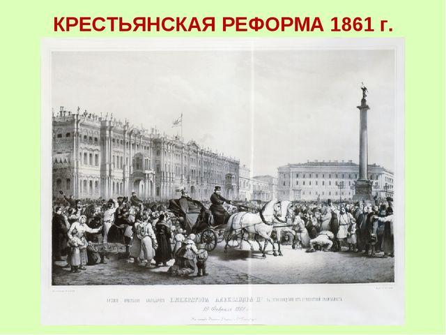 КРЕСТЬЯНСКАЯ РЕФОРМА 1861 г.