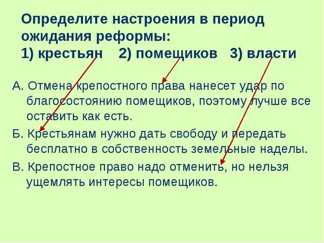 Определите настроения в период ожидания реформы: 1) крестьян 2) помещиков 3)...