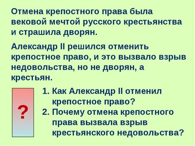 Отмена крепостного права была вековой мечтой русского крестьянства и страшила...