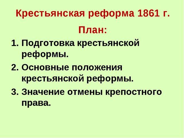 Крестьянская реформа 1861 г. План: Подготовка крестьянской реформы. Основные...