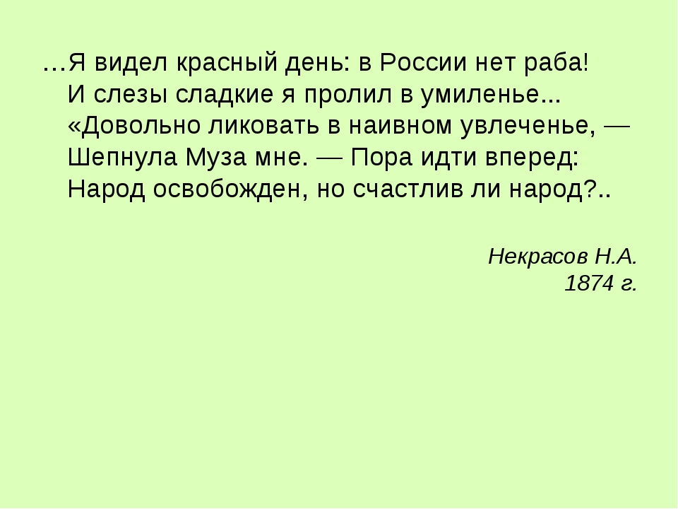 …Я видел красный день: в России нет раба! И слезы сладкие я пролил в умиленье...