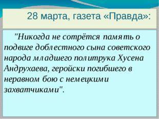 """28 марта, газета «Правда»: """"Никогда не сотрётся память о подвиге доблестного"""