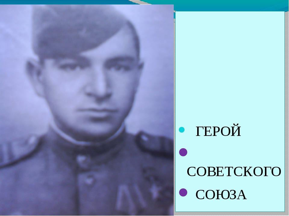 Кошев Алий Юсуфович ГЕРОЙ СОВЕТСКОГО СОЮЗА КОШЕВ АЛИЙ ЮСУФОВИЧ