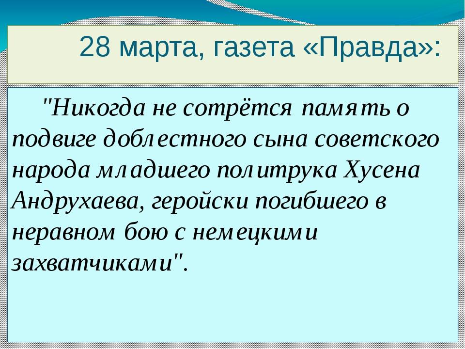 """28 марта, газета «Правда»: """"Никогда не сотрётся память о подвиге доблестного..."""