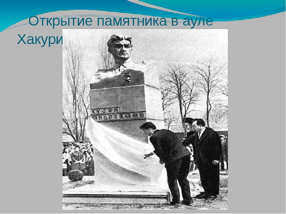 Открытие памятника в ауле Хакуринохабль