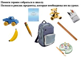 Помоги героям собраться в школу. Положи в рюкзак предметы, которые необходимы