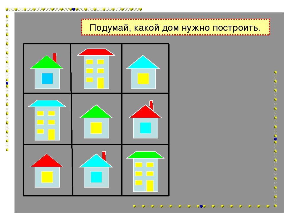 Подумай, какой дом нужно построить.