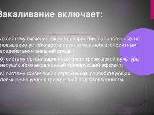 9. Закаливание включает: а) систему гигиенических мероприятий, направленных н