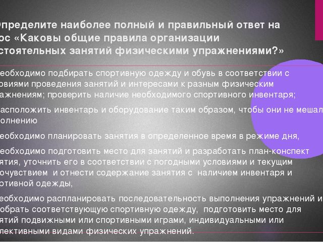 16. Определите наиболее полный и правильный ответ на вопрос «Каковы общие пр...