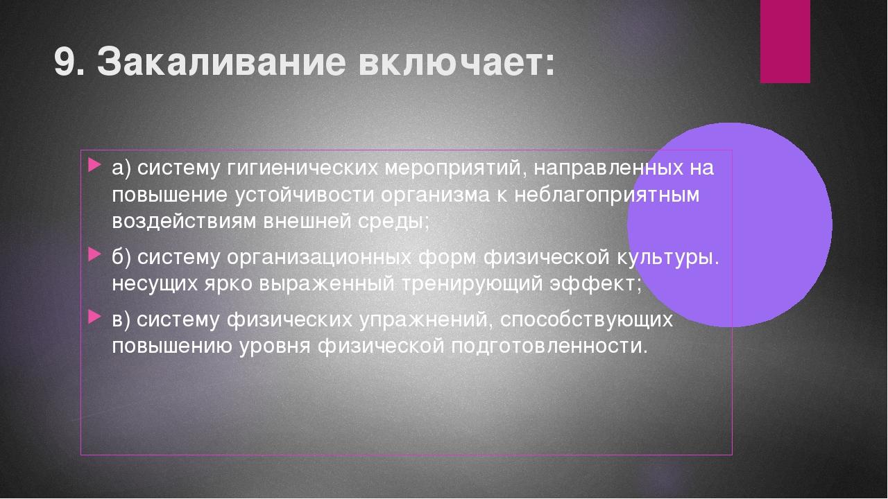 9. Закаливание включает: а) систему гигиенических мероприятий, направленных н...