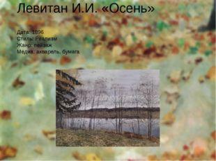 Левитан И.И. «Осень» Дата: 1896 Стиль: Реализм Жанр: пейзаж Медиа: акварель,