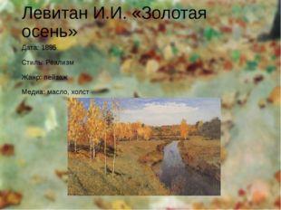 Левитан И.И. «Золотая осень» Дата: 1895 Стиль: Реализм Жанр: пейзаж Медиа: ма