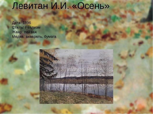 Левитан И.И. «Осень» Дата: 1896 Стиль: Реализм Жанр: пейзаж Медиа: акварель,...