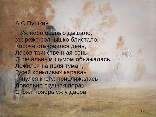 А.С.Пушкин Уж небо осенью дышало, Уж реже солнышко блистало, Короче становилс...