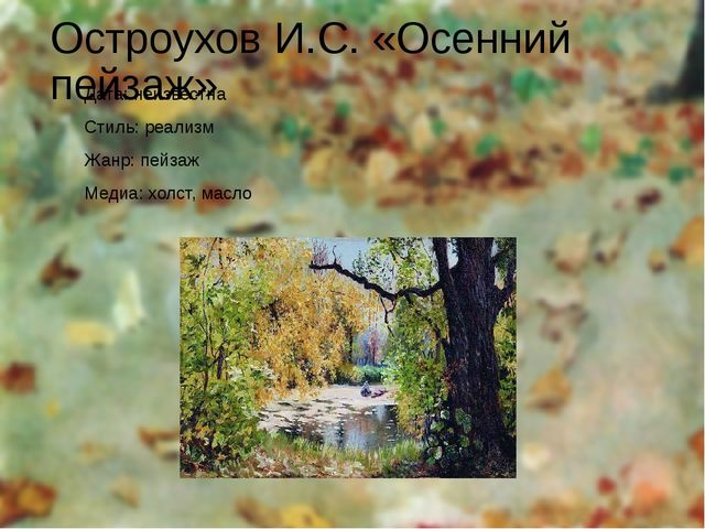 Остроухов И.С. «Осенний пейзаж» Дата: неизвестна Стиль: реализм Жанр: пейзаж...