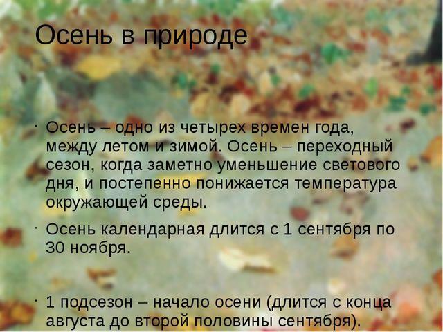 Осень в природе Осень – одно из четырех времен года, между летом и зимой. Осе...