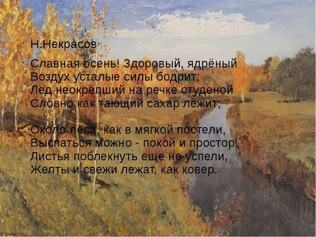 Н.Некрасов Славная осень! Здоровый, ядрёный Воздух усталые силы бодрит; Лед н...