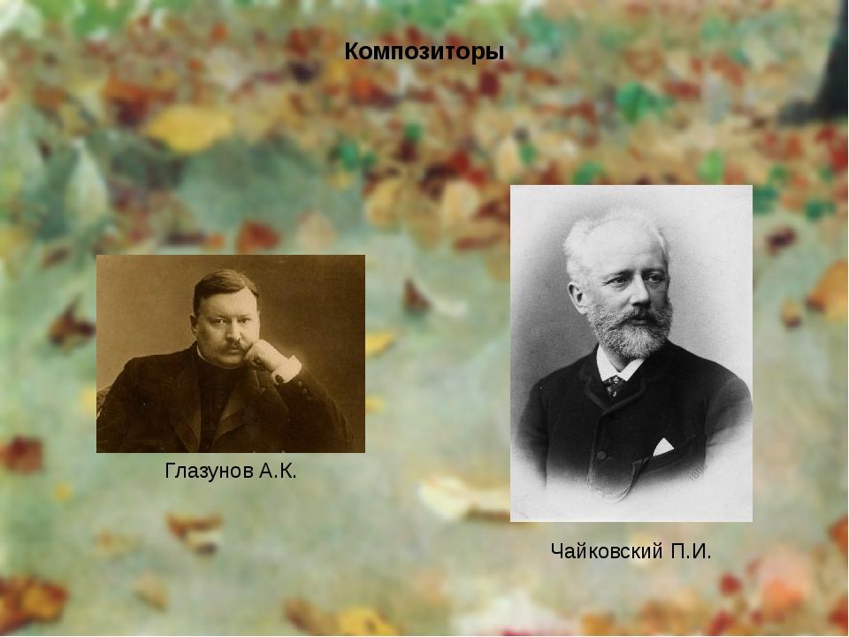 Композиторы Чайковский П.И. Глазунов А.К.