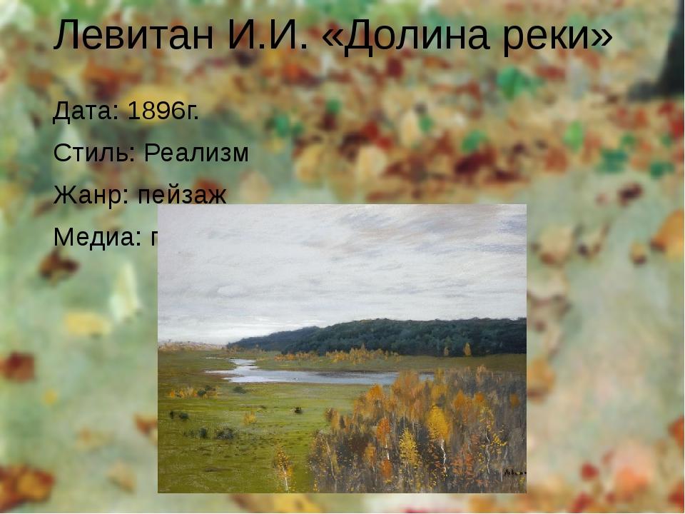 Левитан И.И. «Долина реки» Дата: 1896г. Стиль: Реализм Жанр: пейзаж Медиа: па...
