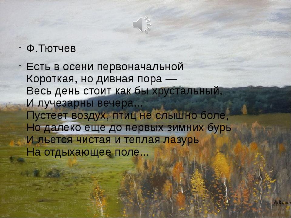Ф.Тютчев Есть в осени первоначальной Короткая, но дивная пора — Весь день сто...