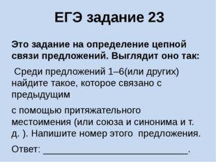 ЕГЭ задание 23 Это задание на определение цепной связи предложений. Выглядит