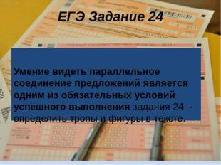 ЕГЭ Задание 24 Умение видеть параллельное соединение предложений является одн