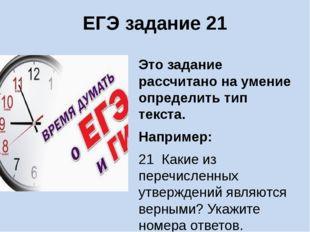 ЕГЭ задание 21 Это задание рассчитано на умение определить тип текста. Наприм