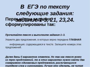 В ЕГЭ по тексту следующие задания: задание 1-3, 21, 23,24. Первые три задания