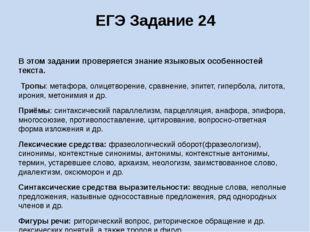 ЕГЭ Задание 24 В этом задании проверяется знание языковых особенностей текста