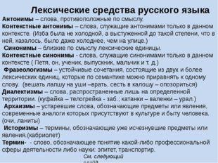 Лексические средства русского языка Антонимы – слова, противоположные по смы