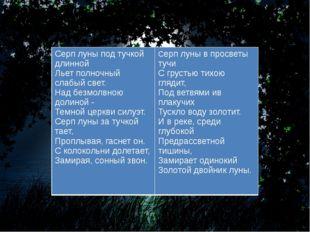 Найдите все изобразительно-выразительные средства языка Серп луны под ту