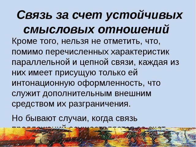 Связь за счет устойчивых смысловых отношений Кроме того, нельзя не отметить,...