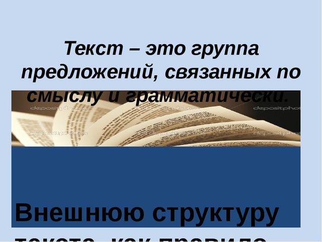 Текст – это группа предложений, связанных по смыслу и грамматически. Внешнюю...