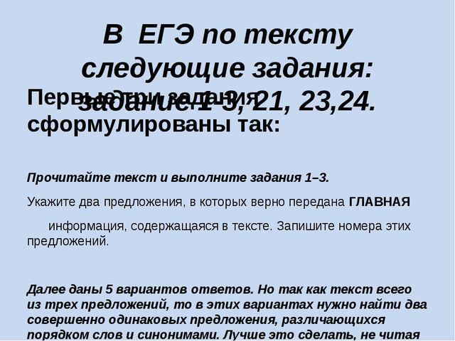 В ЕГЭ по тексту следующие задания: задание 1-3, 21, 23,24. Первые три задания...
