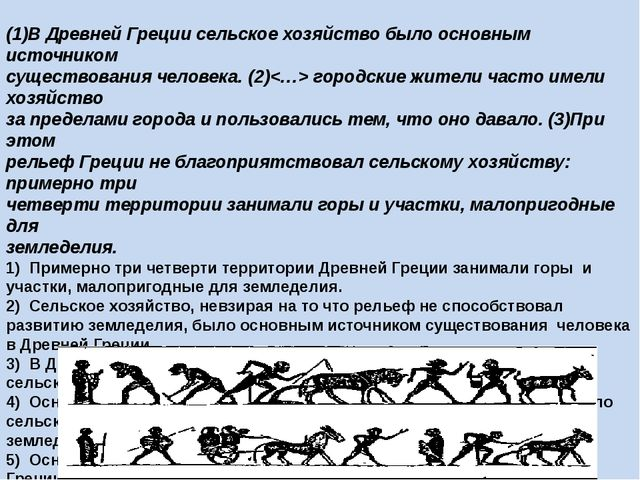 (1)В Древней Греции сельское хозяйство было основным источником существовани...